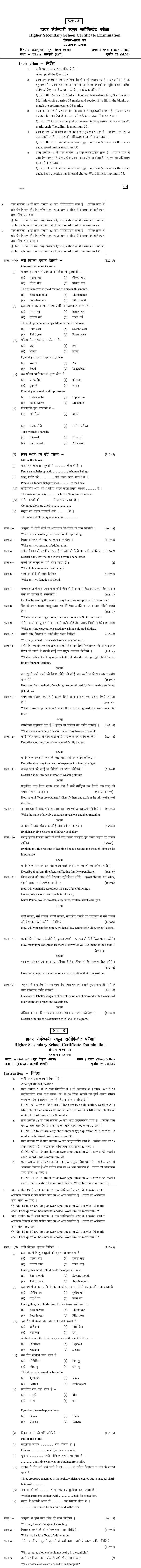 Chattisgarh Board Class 12 Home Science Sample Paper