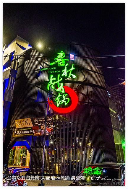 台中吃到飽餐廳 大里 春秋戰鍋 壽喜燒 23