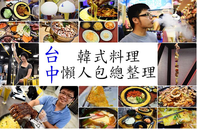 韓式料理懶人包首圖