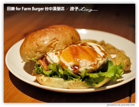 田樂美村路一店for Farm Burger - 涼子是也 - 痞客邦PIXNET