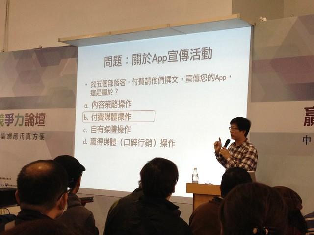 陶韻智:App行銷的成功致勝關鍵心法