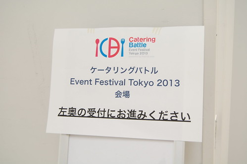 catering_20130425_001