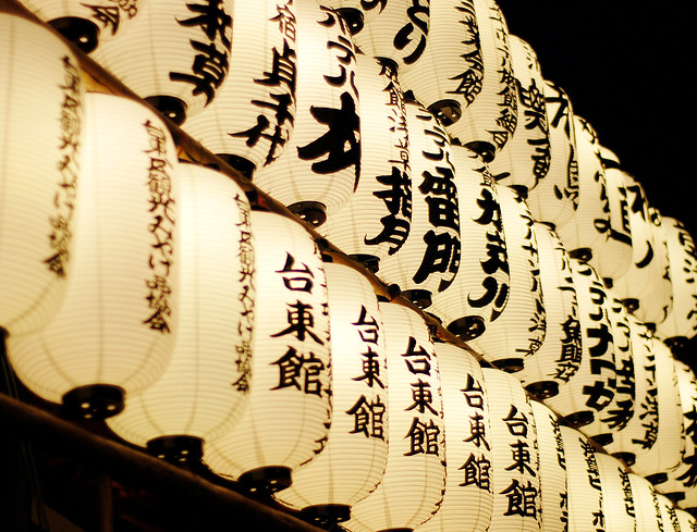 Tokyo Lanterns