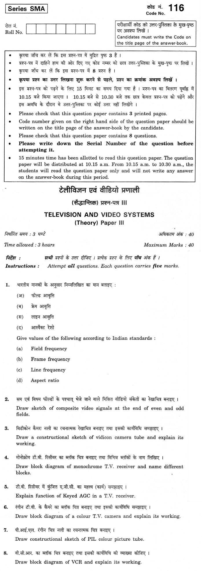 CBSE Class XII Previous Year Question Paper 2012 Television and Video Systems Paper III