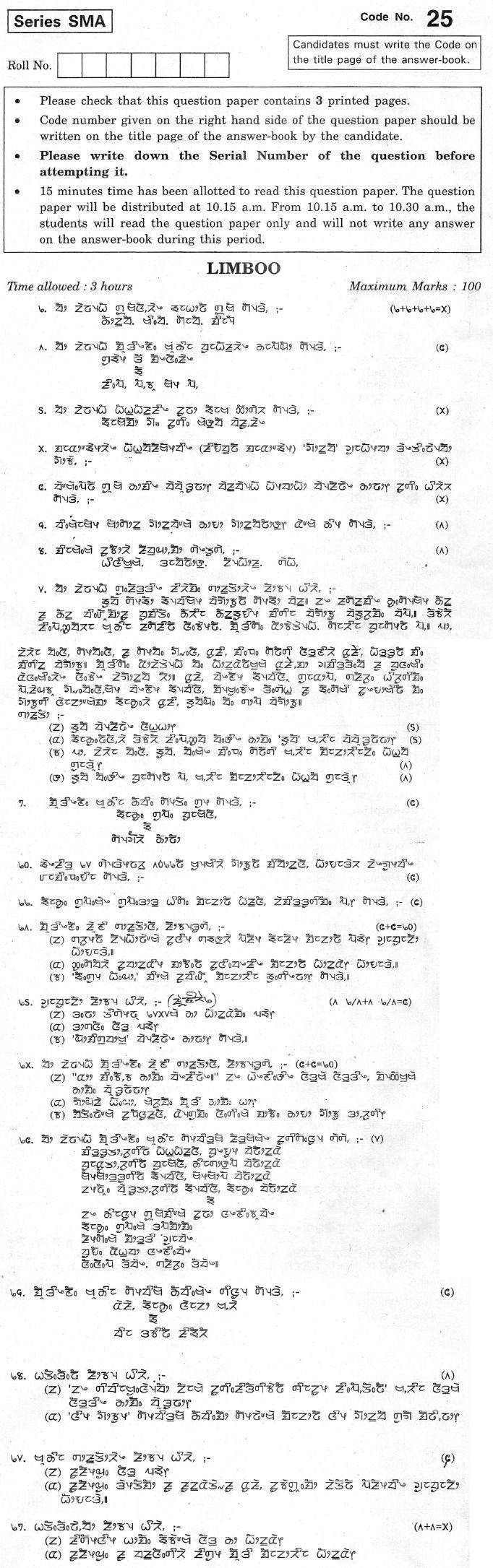 CBSE Class XII Previous Year Question Paper 2012 Limboo