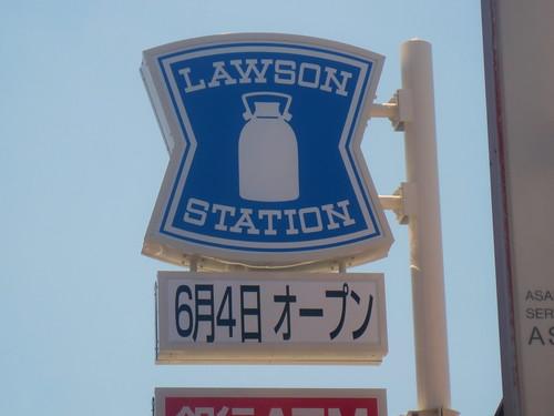 ローソン中野江原町(新江古田)