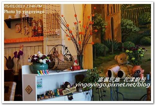 嘉義民雄_花漾廚房20130501_DSC03341
