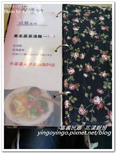 嘉義民雄_花漾廚房20130501_R007392