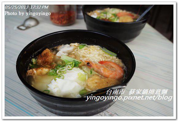台南市_蘇家鍋燒意麵20130525_DSC03884