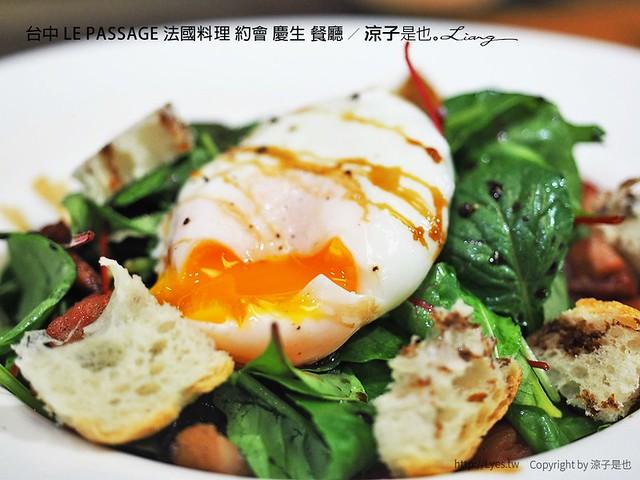 台中 LE PASSAGE 法國料理 約會 慶生 餐廳 14