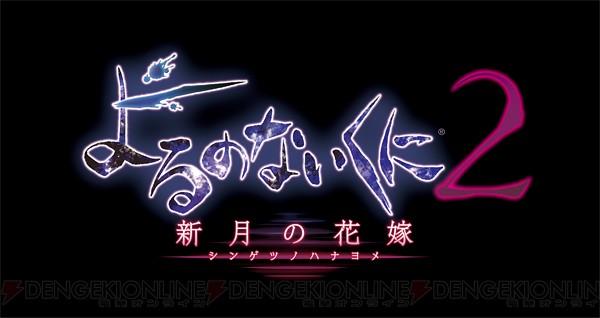 yorunonaikuni2_160823 (1)