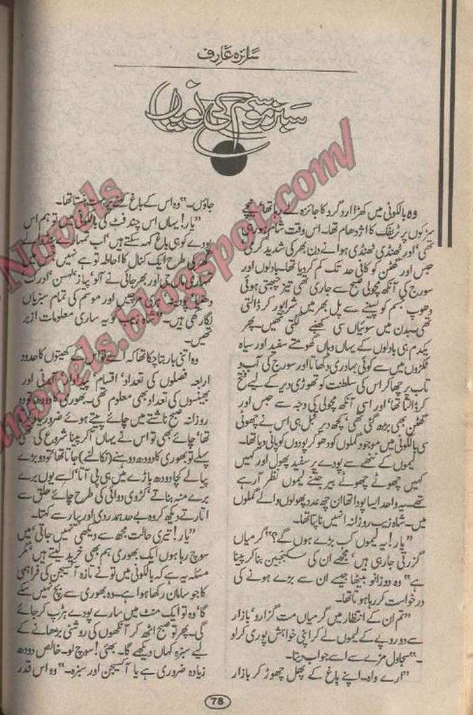 Sabz Mosam Ki Naveed Complete Novel By Saira Arif