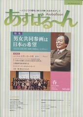 「あすばるーん」No.68