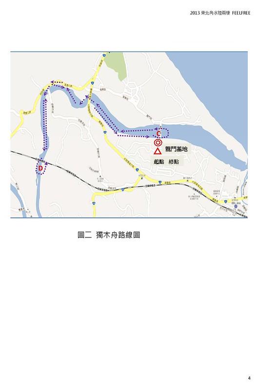 2013東北角水陸兩棲04