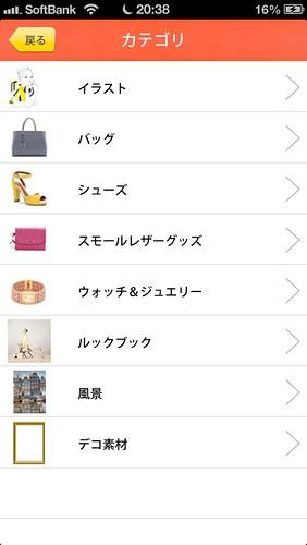 フェンディ アプリ FENDI CRAYONS