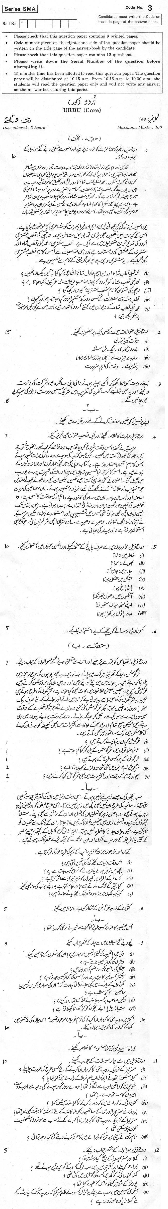 CBSE Class XII Previous Year Question Paper 2012 Urdu (Core)