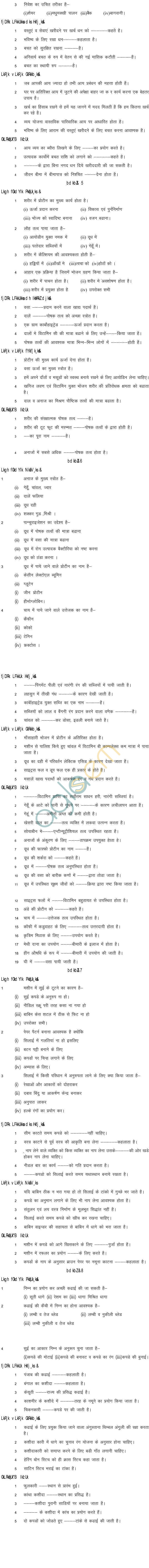 Chhattisgarh Board Class 11 Question Bank - Ahar & Poshan