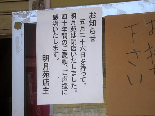 明月苑(桜台)