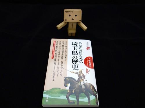 埼玉県の歴史