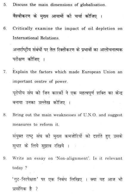 DU SOL B.A. Programme Question Paper -  Political Science A (International Relations) - Paper XI/XII