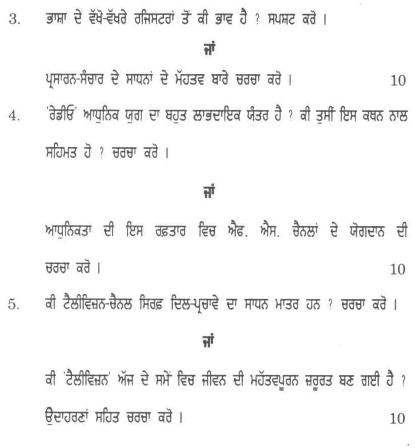 DU SOL B.Com. (Hons.) Programme Question Paper - Punjabi (B) - Paper XV