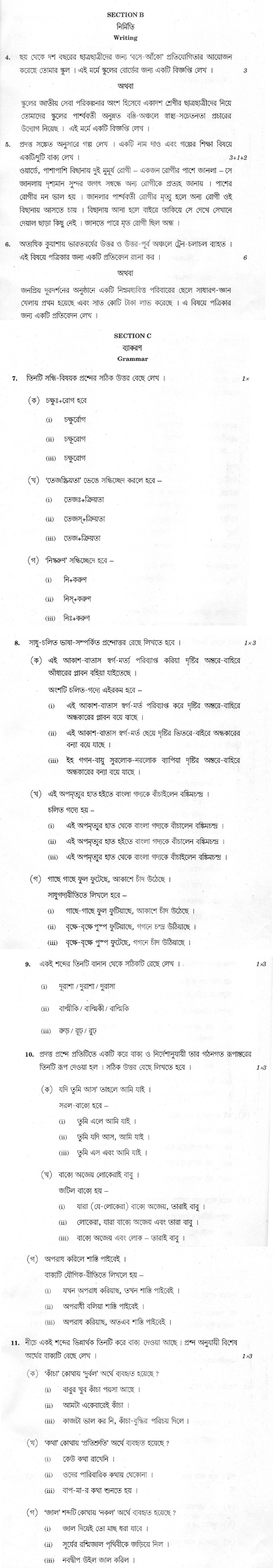 CBSE Class X Previous Year Question Papers 2012 Bengali