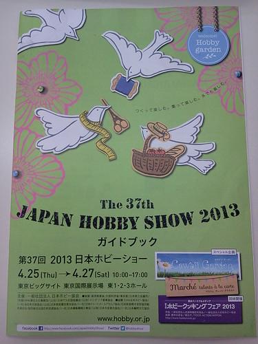 2013日本ホビーショー