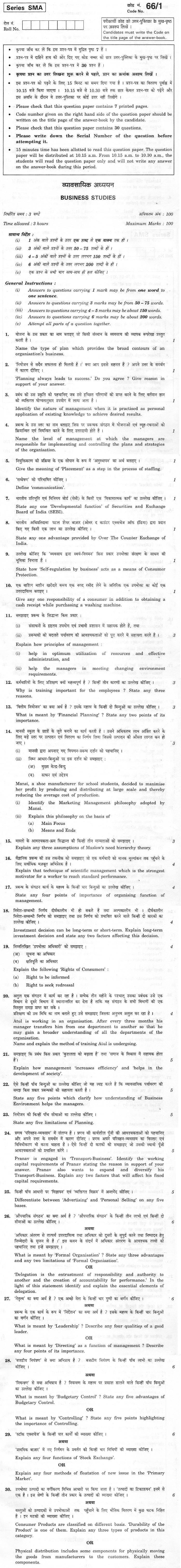 CBSE Class XII Previous Year Question Paper 2012 Business Studies