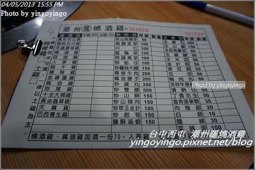 台中西屯_潮州羅燒酒雞20130405_DSC00550