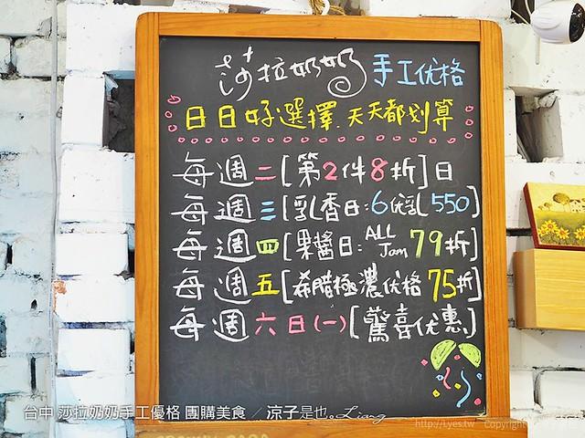 台中 莎拉奶奶手工優格 團購美食 15