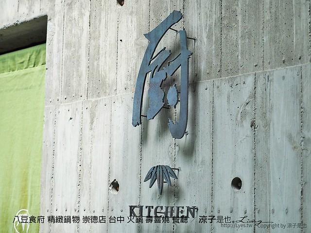 八豆食府 精緻鍋物 崇德店 台中 火鍋 壽喜燒 餐廳 82