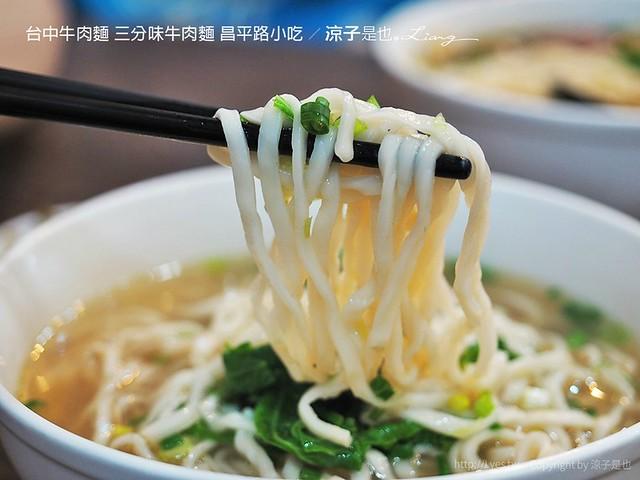 台中牛肉麵 三分味牛肉麵 昌平路小吃 14