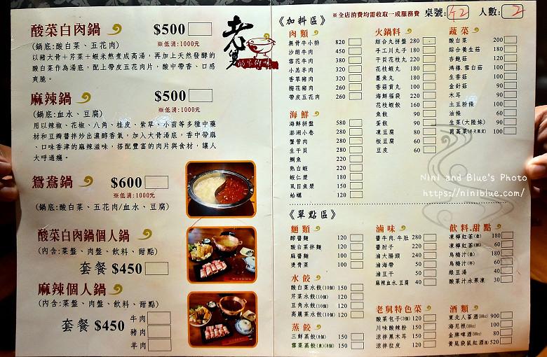 公益路餐廳老舅酸菜白肉鍋01