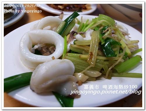 嘉義市_啤酒海熱炒20130324_R0073283