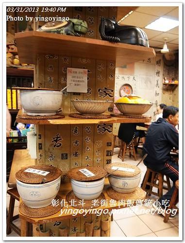 彰化北斗_老街魯肉飯傳統小吃20130331_R0073347