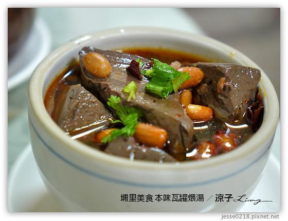 本味瓦罐煨湯