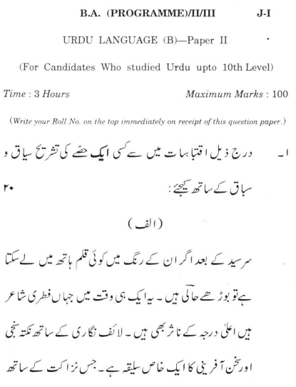 DU SOL B.A. Programme Question Paper - Urdu Language (B) - Paper IX