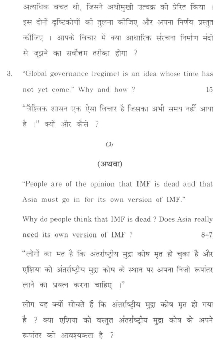 DU SOL: B.Com. (Hons.) Programme Question Paper - Politics Of Globalisation - Paper XXVI