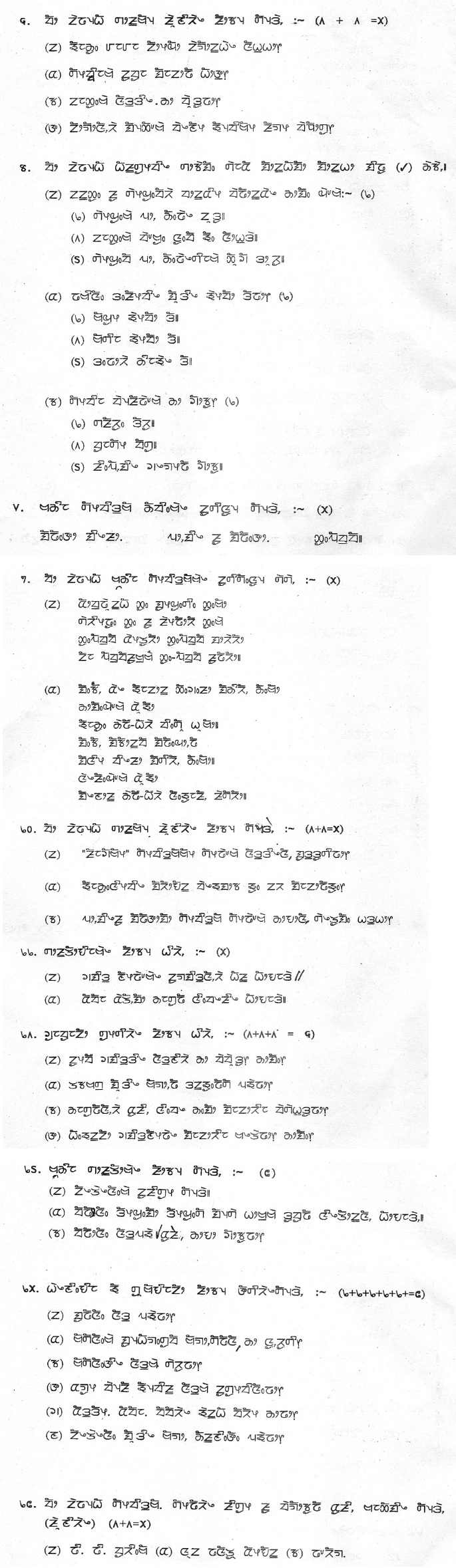 CBSE Class X Previous Year Question Papers 2012 Limboo