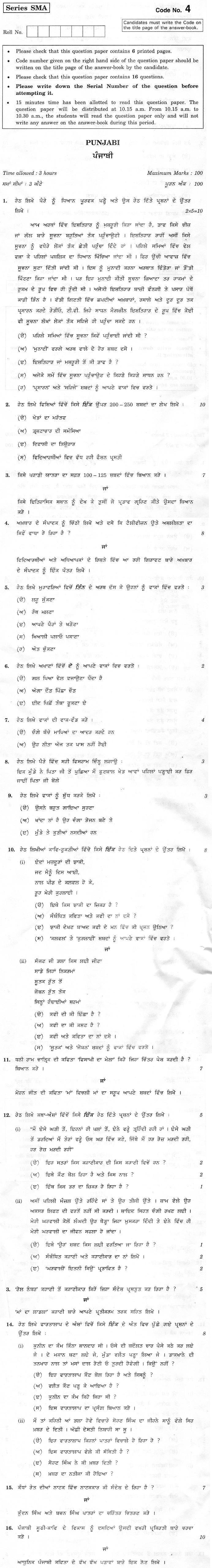 CBSE Class XII Previous Year Question Paper 2012 Punjabi