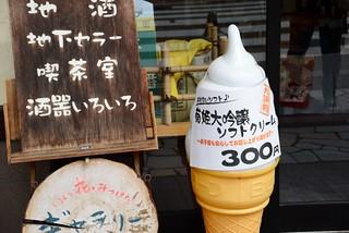 菊姫大吟醸ソフトクリーム@山中温泉。