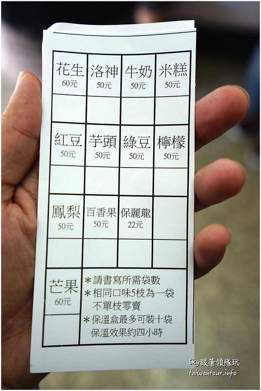 台北美食推薦【台電林口電廠福利社】林口必吃高C/P值冰棒