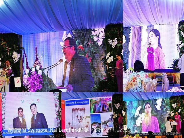 泰國曼谷 Swissotel Nai Lert Park晚宴 4