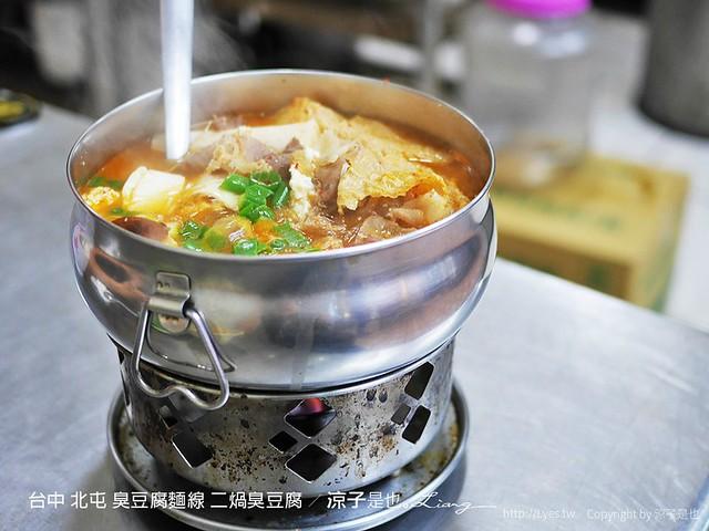 台中 北屯 臭豆腐麵線 二煱臭豆腐 10