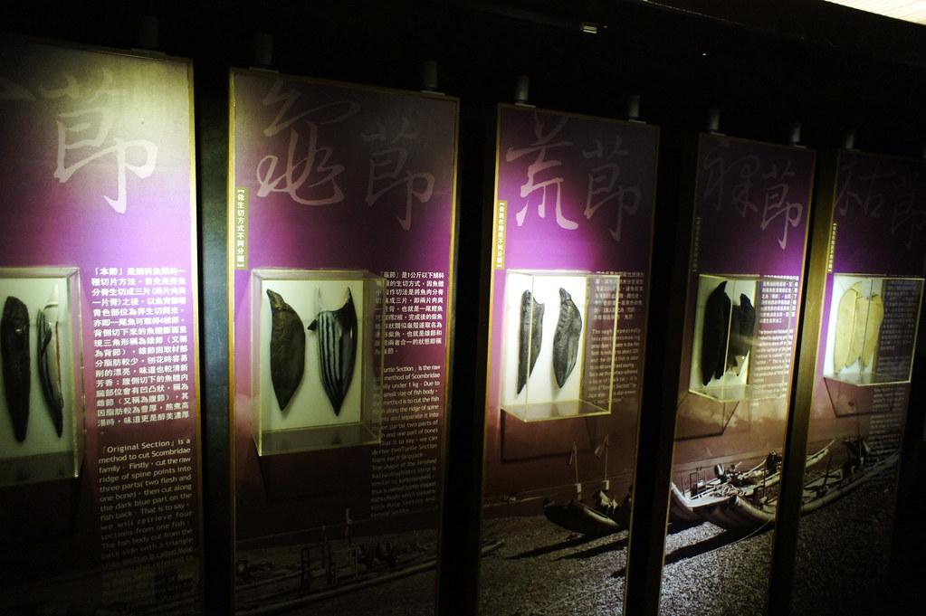 七星潭柴魚博物館 (6)