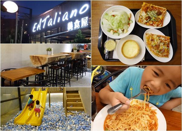 《苗栗。頭份》義食屋 Eataliano~頭份義大利麵/親子餐廳,環境舒適不限時間不收服務費,餐點平價豐富,近尚順好停車