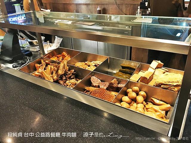 段純貞 台中 公益路餐廳 牛肉麵 3