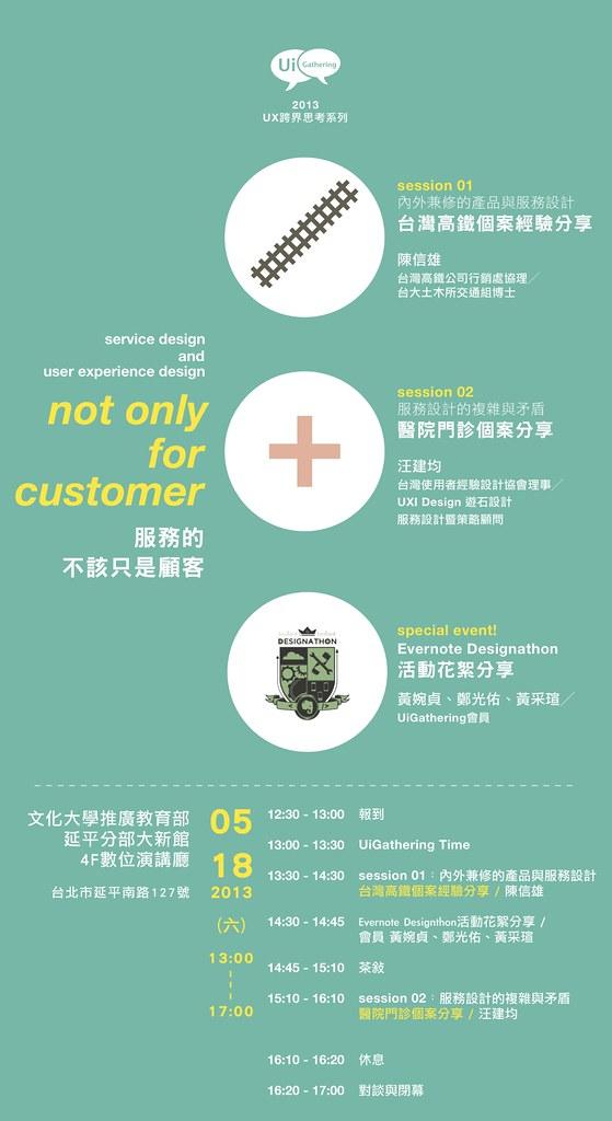 20130518 UX跨界思考 服務的不該只是顧客