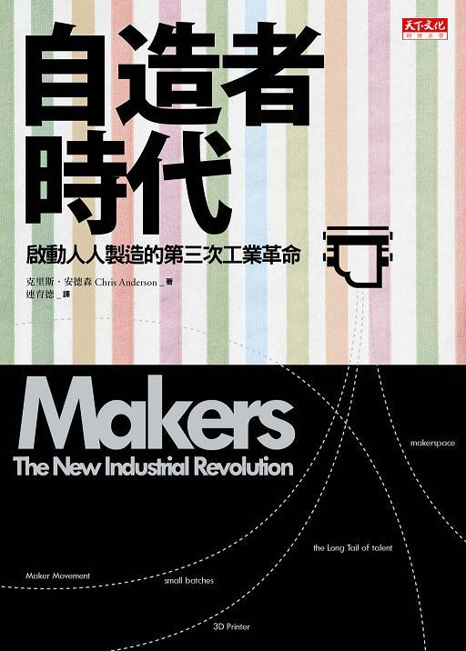 自造者時代:啟動人人製造的第三次工業革命