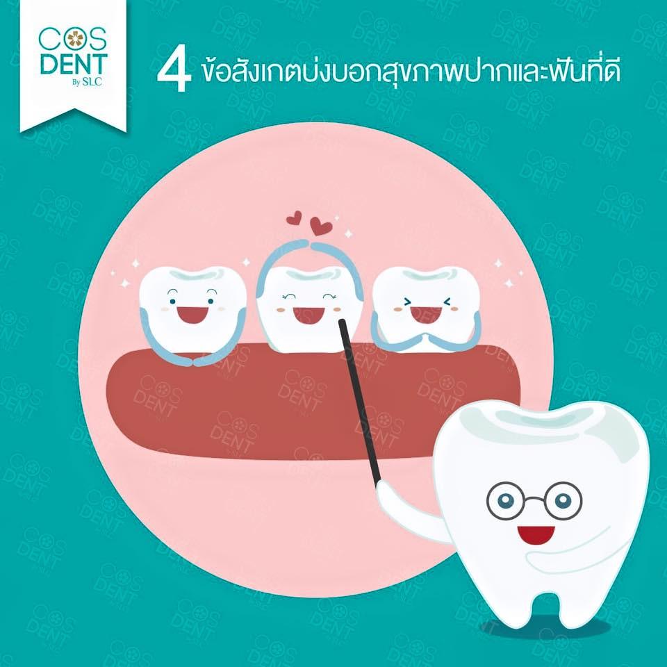 2015-0094 4 ข้อสังเกตในการสังเกตว่ามีสุขภาพฟันที่ดี #cosdentbyslc #makeoveryoursmile